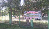 База отдыха Александрия Яцкое