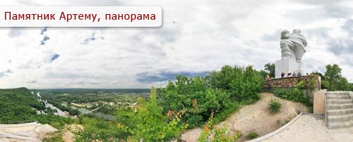 3d панорама памятник Артему