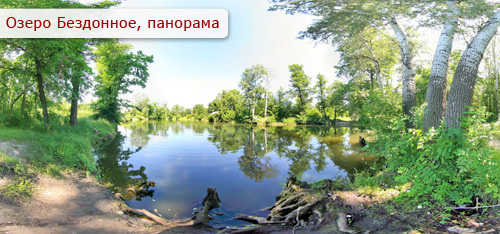 3d панорама озеро Бездонное