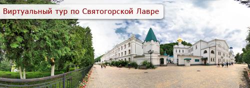 виртуальный 3d тур по Святогорской Лавре