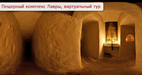 виртуальный тур по Святогоским пещерам