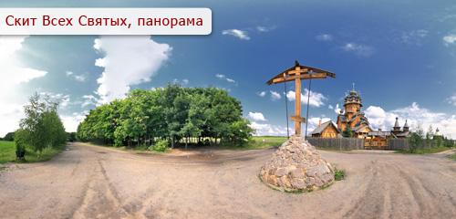 3d панорама Скит всех Святых